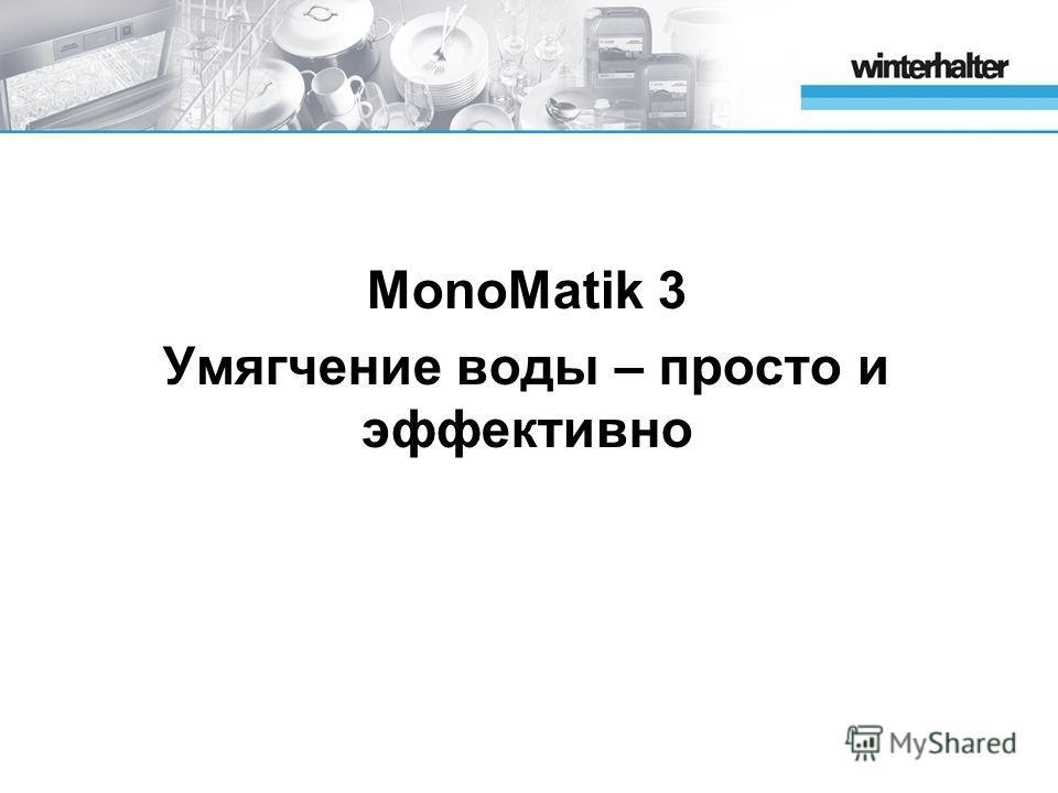 MonoMatik 3 Умягчение воды – просто и эффективно