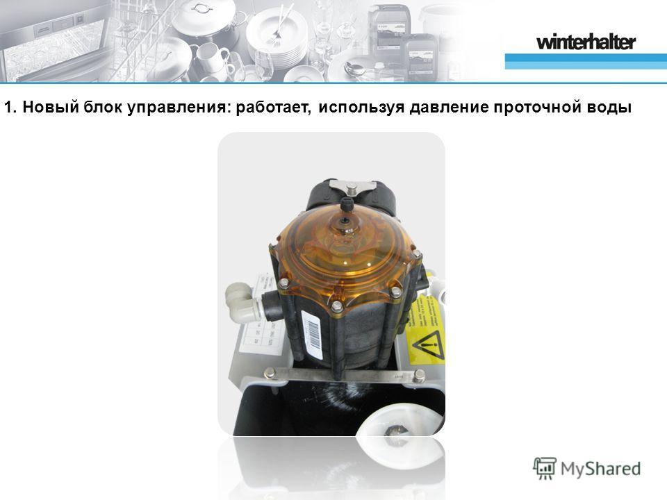 1. Новый блок управления: работает, используя давление проточной воды