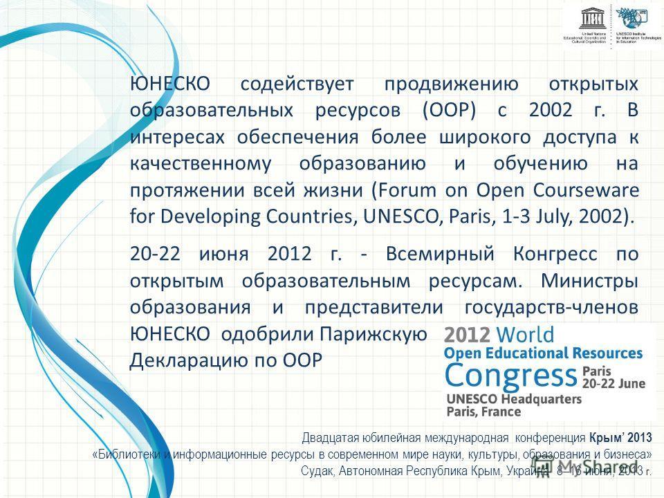 ЮНЕСКО содействует продвижению открытых образовательных ресурсов (ООР) с 2002 г. В интересах обеспечения более широкого доступа к качественному образованию и обучению на протяжении всей жизни (Forum on Open Courseware for Developing Countries, UNESCO