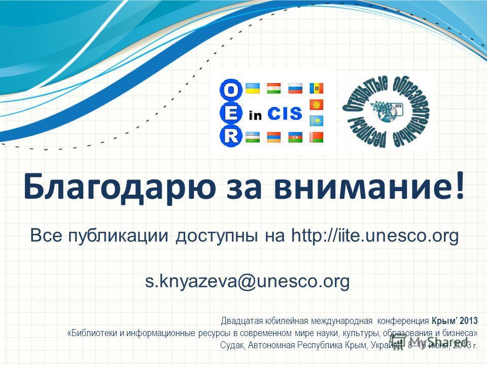 Благодарю за внимание! Все публикации доступны на http://iite.unesco.org s.knyazeva@unesco.org Двадцатая юбилейная международная конференция Крым 2013 «Библиотеки и информационные ресурсы в современном мире науки, культуры, образования и бизнеса» Суд