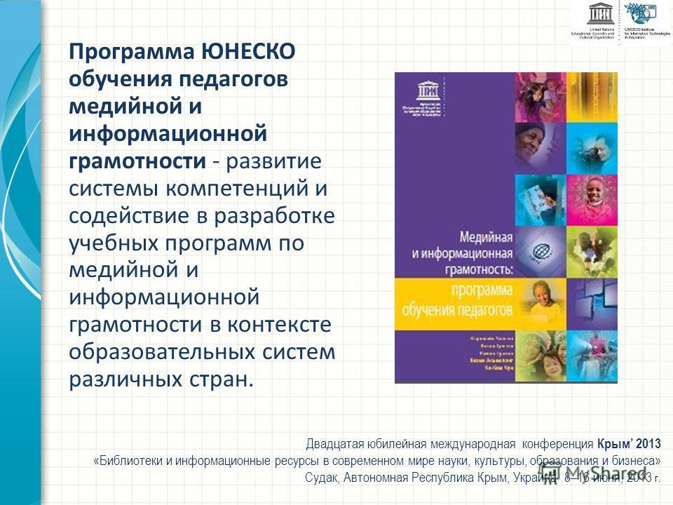 Программа ЮНЕСКО обучения педагогов медийной и информационной грамотности - развитие системы компетенций и содействие в разработке учебных программ по медийной и информационной грамотности в контексте образовательных систем различных стран. Двадцатая