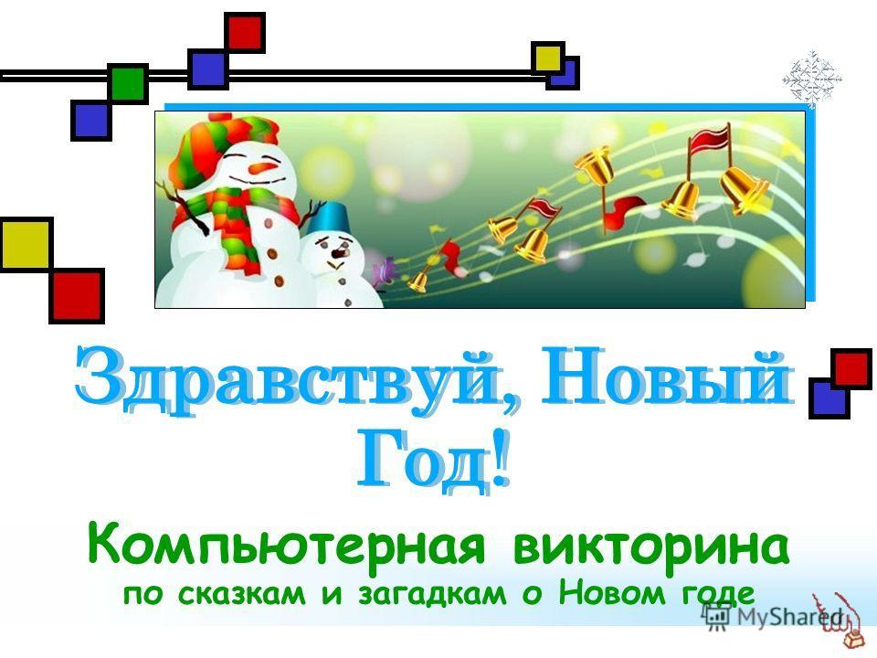 Стих новогодний про мороз