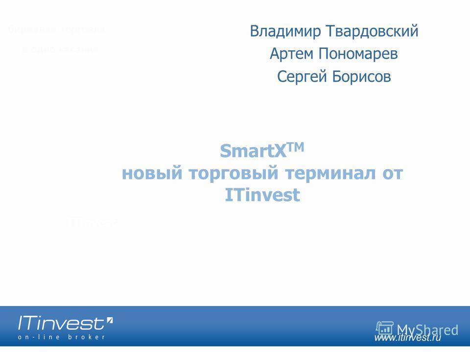 ITinvest SmartX TM новый торговый терминал от ITinvest Владимир Твардовский Артем Пономарев Сергей Борисов