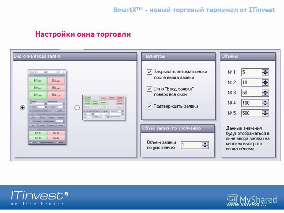 ITinvest Настройки окна торговли 5)Индикаторы качества соединения и загрузки торговых серверов. SmartX TM - новый торговый терминал от ITinvest