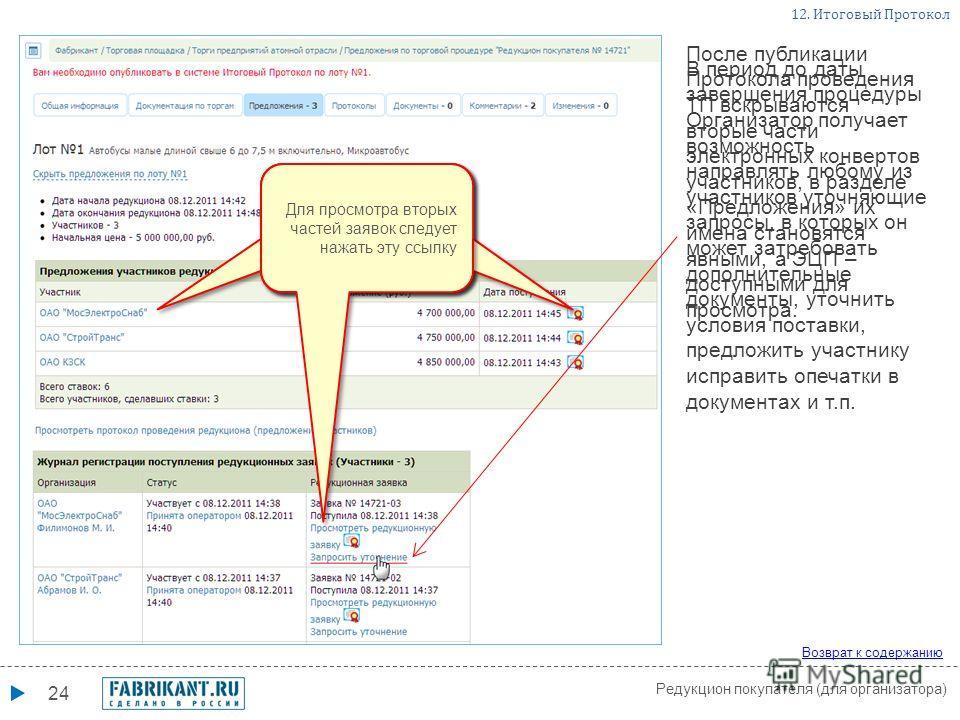 24 После публикации Протокола проведения ТП вскрываются вторые части электронных конвертов участников, в разделе «Предложения» их имена становятся явными, а ЭЦП – доступными для просмотра. Возврат к содержанию 12. Итоговый Протокол Для просмотра Инфо
