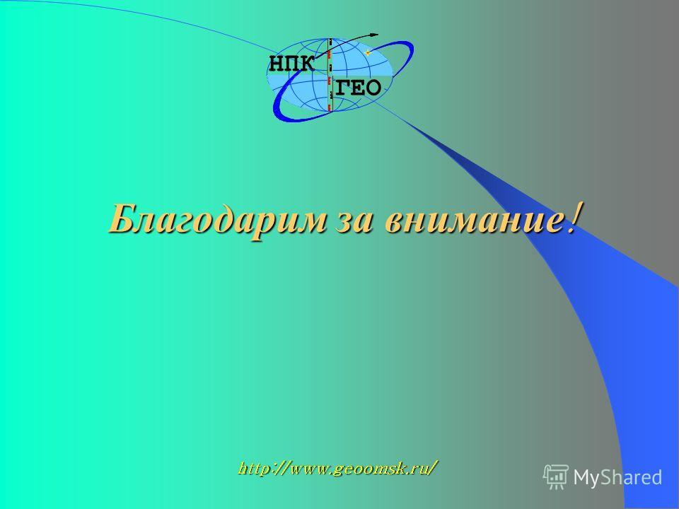 Благодарим за внимание! НПК ГЕО http://www.geoomsk.ru/