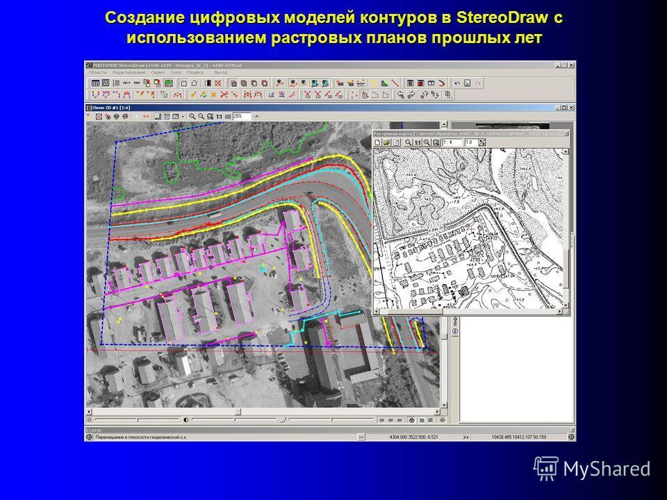 Создание цифровых моделей контуров в StereoDraw c использованием растровых планов прошлых лет