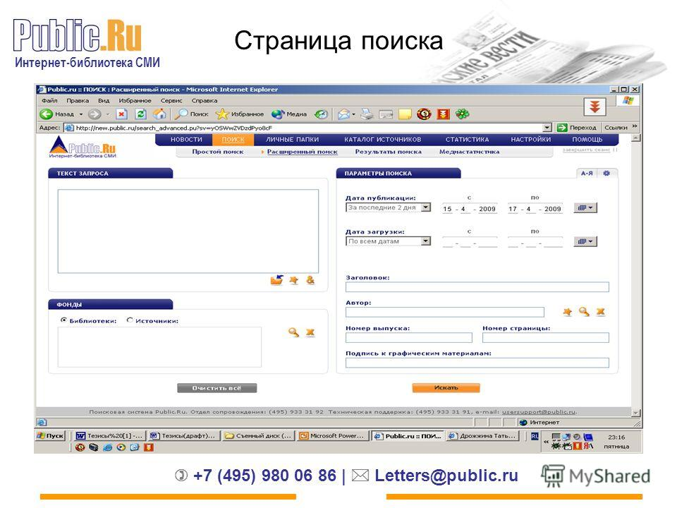 Интернет-библиотека СМИ +7 (495) 980 06 86 | Letters@public.ru Страница поиска
