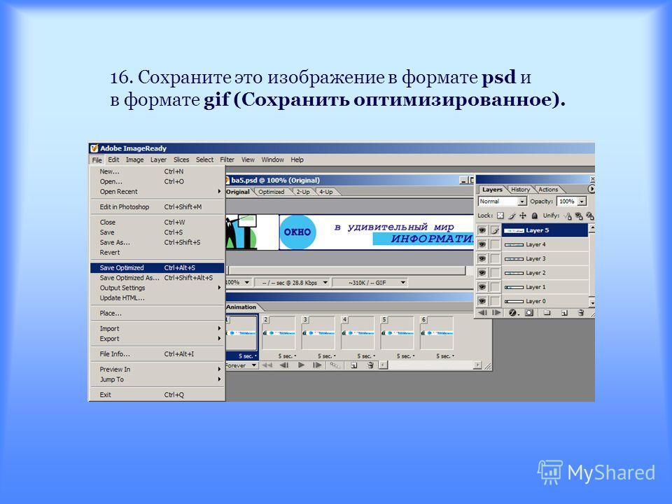 16. Сохраните это изображение в формате psd и в формате gif (Сохранить оптимизированное).