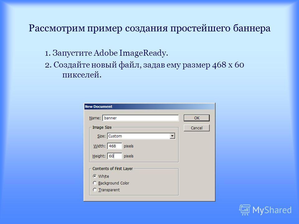 Рассмотрим пример создания простейшего баннера 1. Запустите Adobe ImageReady. 2. Создайте новый файл, задав ему размер 468 х 60 пикселей.