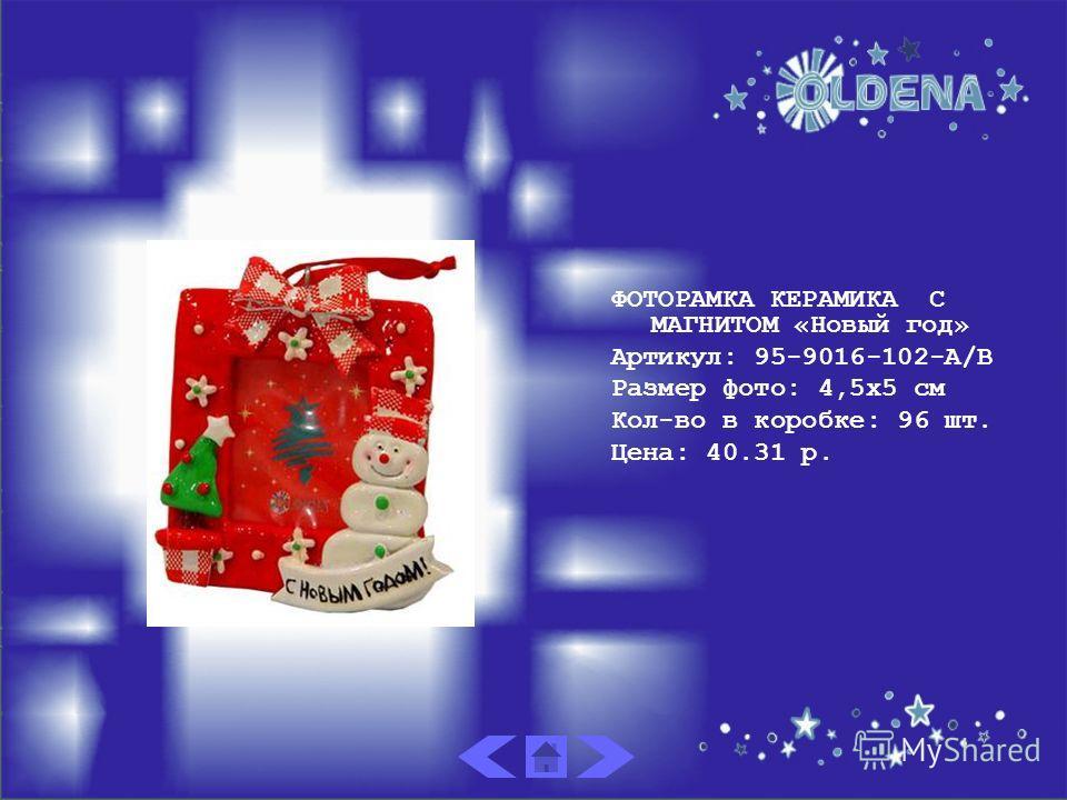 ФОТОРАМКА КЕРАМИКА С МАГНИТОМ «Новый год» Артикул: 95-9016-102-A/B Размер фото: 4,5х5 см Кол-во в коробке: 96 шт. Цена: 40.31 р.