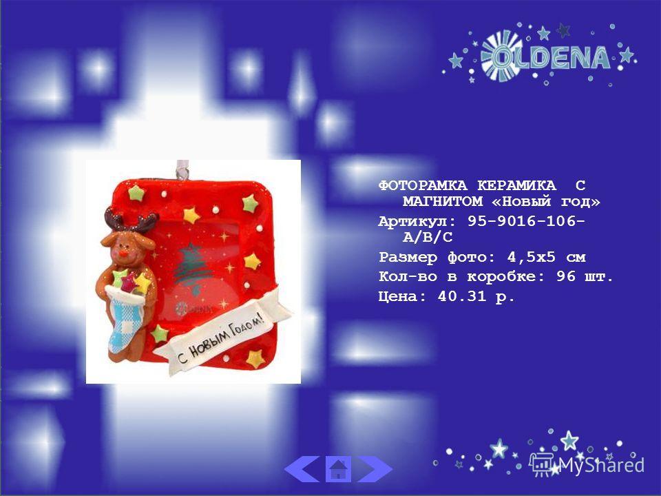 ФОТОРАМКА КЕРАМИКА С МАГНИТОМ «Новый год» Артикул: 95-9016-106- A/B/C Размер фото: 4,5х5 см Кол-во в коробке: 96 шт. Цена: 40.31 р.