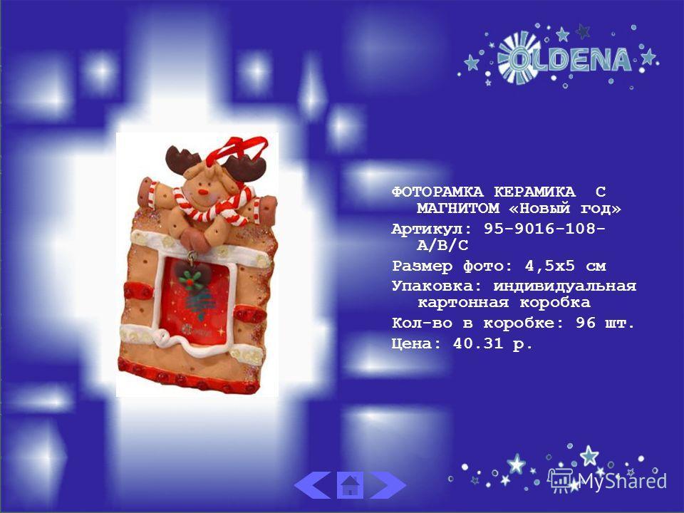 ФОТОРАМКА КЕРАМИКА С МАГНИТОМ «Новый год» Артикул: 95-9016-108- A/B/С Размер фото: 4,5х5 см Упаковка: индивидуальная картонная коробка Кол-во в коробке: 96 шт. Цена: 40.31 р.