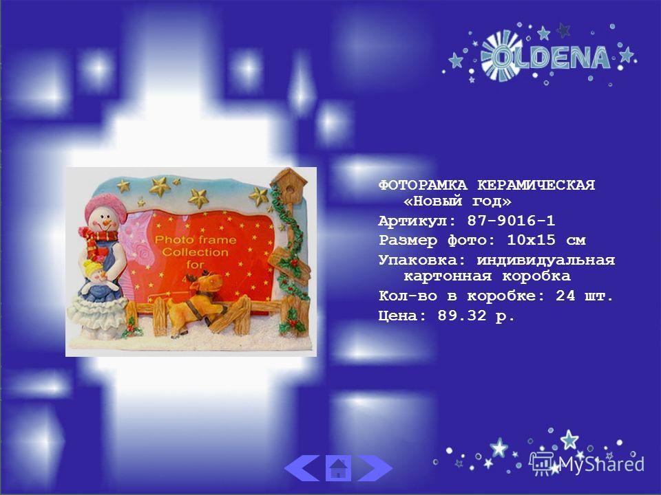 ФОТОРАМКА КЕРАМИЧЕСКАЯ «Новый год» Артикул: 87-9016-1 Размер фото: 10х15 см Упаковка: индивидуальная картонная коробка Кол-во в коробке: 24 шт. Цена: 89.32 р.