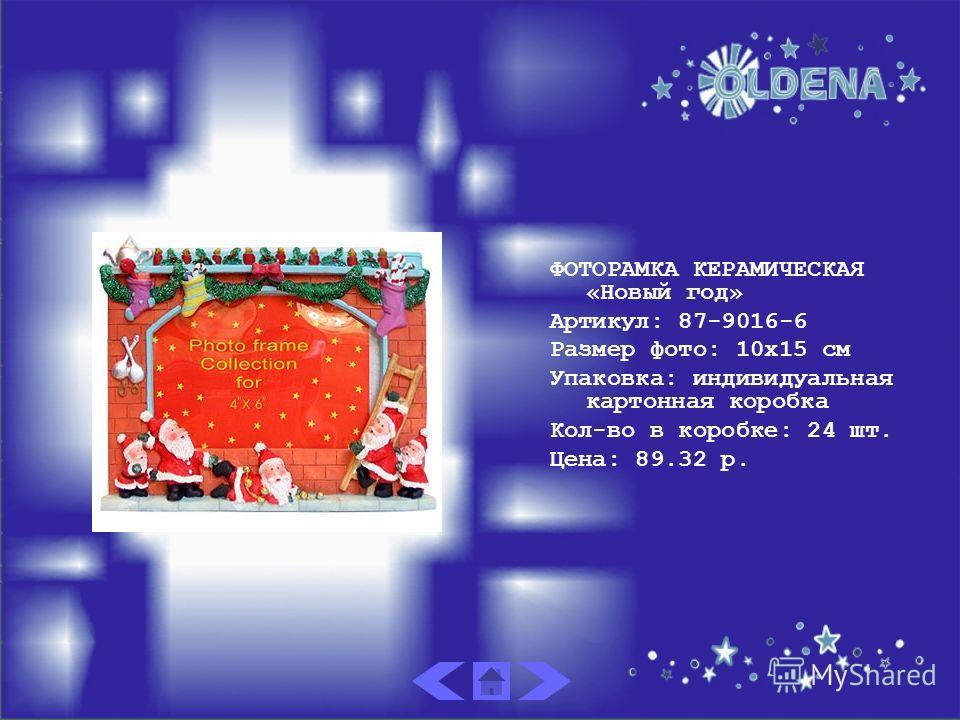 ФОТОРАМКА КЕРАМИЧЕСКАЯ «Новый год» Артикул: 87-9016-6 Размер фото: 10х15 см Упаковка: индивидуальная картонная коробка Кол-во в коробке: 24 шт. Цена: 89.32 р.