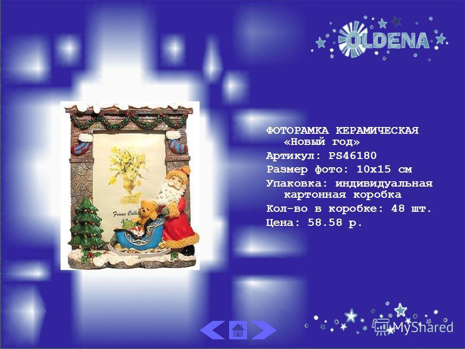 ФОТОРАМКА КЕРАМИЧЕСКАЯ «Новый год» Артикул: PS46180 Размер фото: 10х15 см Упаковка: индивидуальная картонная коробка Кол-во в коробке: 48 шт. Цена: 58.58 р.