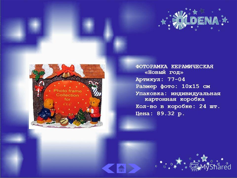 ФОТОРАМКА КЕРАМИЧЕСКАЯ «Новый год» Артикул: 77-04 Размер фото: 10х15 см Упаковка: индивидуальная картонная коробка Кол-во в коробке: 24 шт. Цена: 89.32 р.
