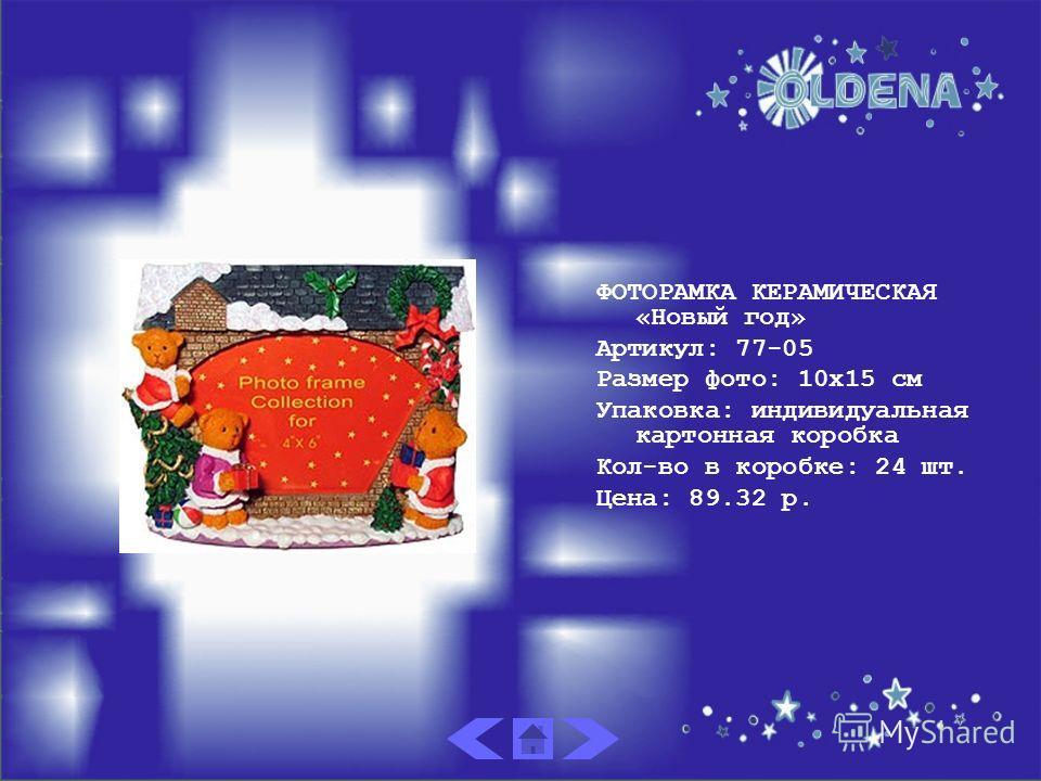 ФОТОРАМКА КЕРАМИЧЕСКАЯ «Новый год» Артикул: 77-05 Размер фото: 10х15 см Упаковка: индивидуальная картонная коробка Кол-во в коробке: 24 шт. Цена: 89.32 р.