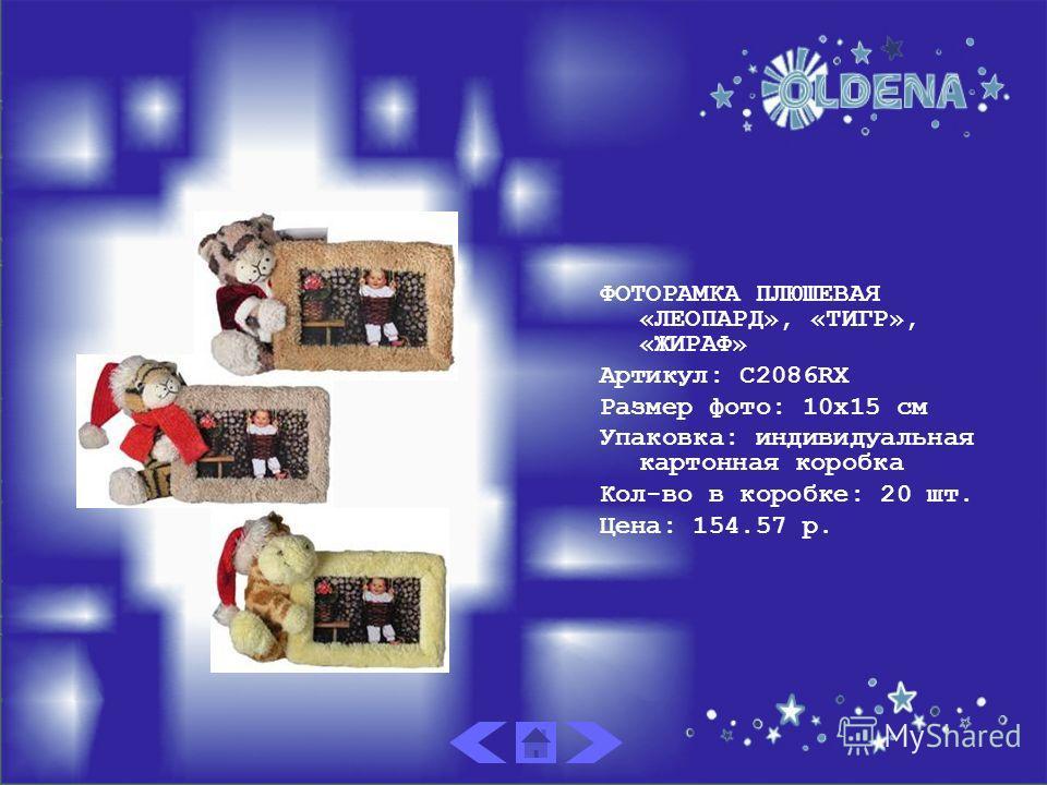 ФОТОРАМКА ПЛЮШЕВАЯ «ЛЕОПАРД», «ТИГР», «ЖИРАФ» Артикул: C2086RX Размер фото: 10х15 см Упаковка: индивидуальная картонная коробка Кол-во в коробке: 20 шт. Цена: 154.57 р.