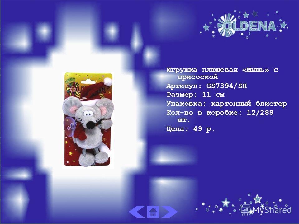 Игрушка плюшевая «Мышь» с присоской Артикул: GS7394/SH Размер: 11 см Упаковка: картонный блистер Кол-во в коробке: 12/288 шт. Цена: 49 р.