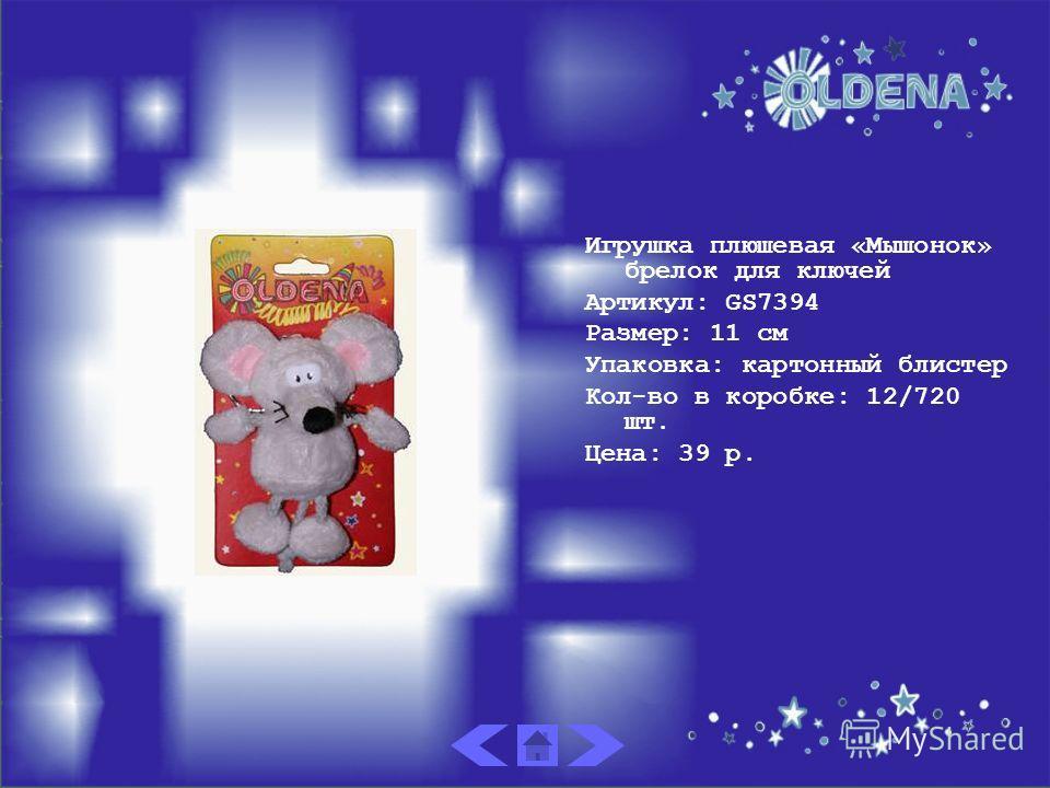 Игрушка плюшевая «Мышонок» брелок для ключей Артикул: GS7394 Размер: 11 см Упаковка: картонный блистер Кол-во в коробке: 12/720 шт. Цена: 39 р.