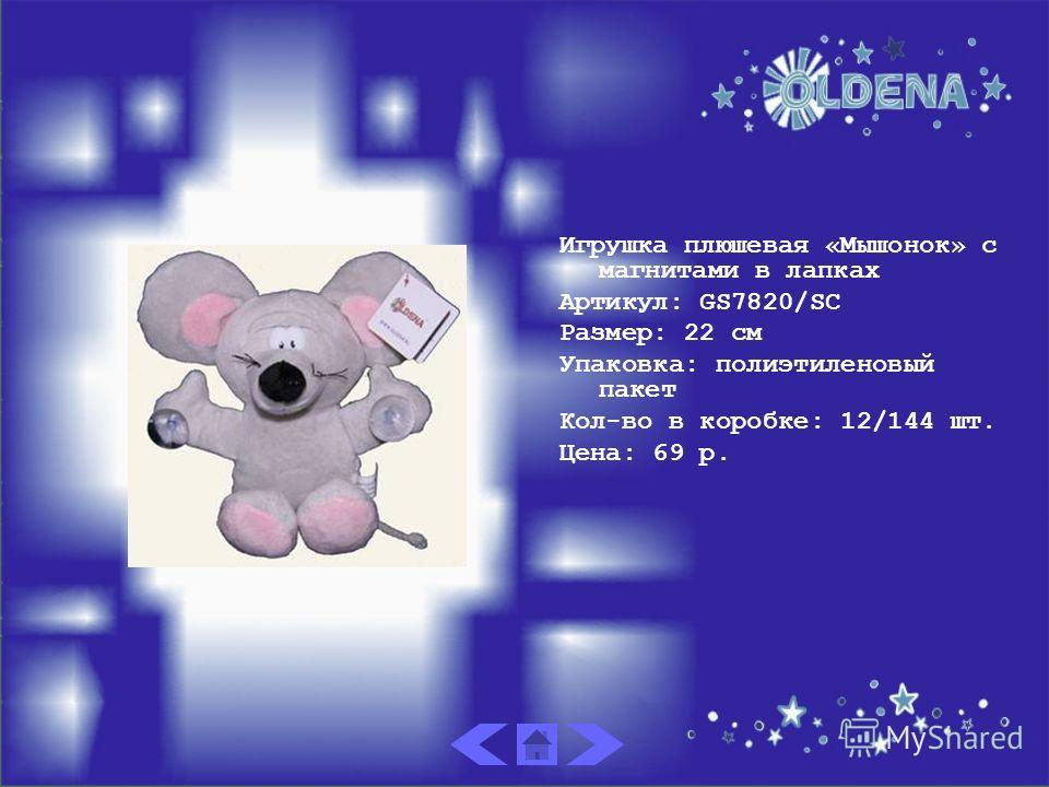 Игрушка плюшевая «Мышонок» с магнитами в лапках Артикул: GS7820/SC Размер: 22 см Упаковка: полиэтиленовый пакет Кол-во в коробке: 12/144 шт. Цена: 69 р.