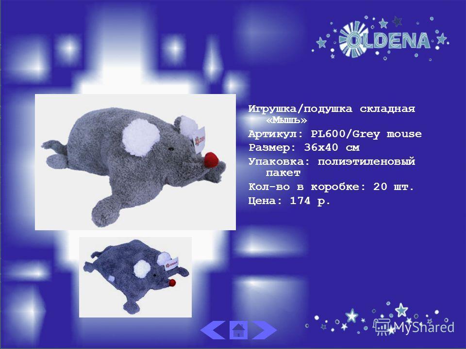 Игрушка/подушка складная «Мышь» Артикул: PL600/Grey mouse Размер: 36х40 см Упаковка: полиэтиленовый пакет Кол-во в коробке: 20 шт. Цена: 174 р.