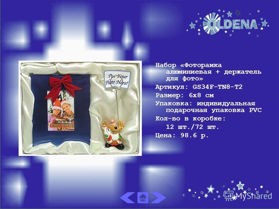 Набор «Фоторамка алюминиевая + держатель для фото» Артикул: GS34F-TN8-T2 Размер: 6х8 см Упаковка: индивидуальная подарочная упаковка PVC Кол-во в коробке: 12 шт./72 шт. Цена: 98.6 р.
