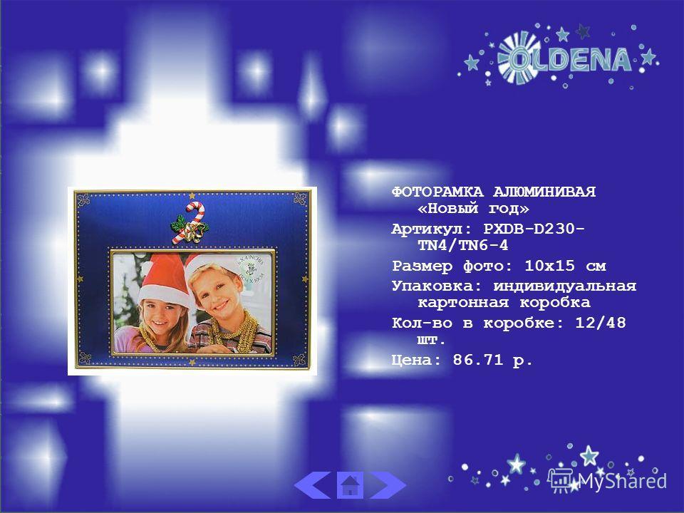 ФОТОРАМКА АЛЮМИНИВАЯ «Новый год» Артикул: PXDB-D230- TN4/TN6-4 Размер фото: 10х15 см Упаковка: индивидуальная картонная коробка Кол-во в коробке: 12/48 шт. Цена: 86.71 р.