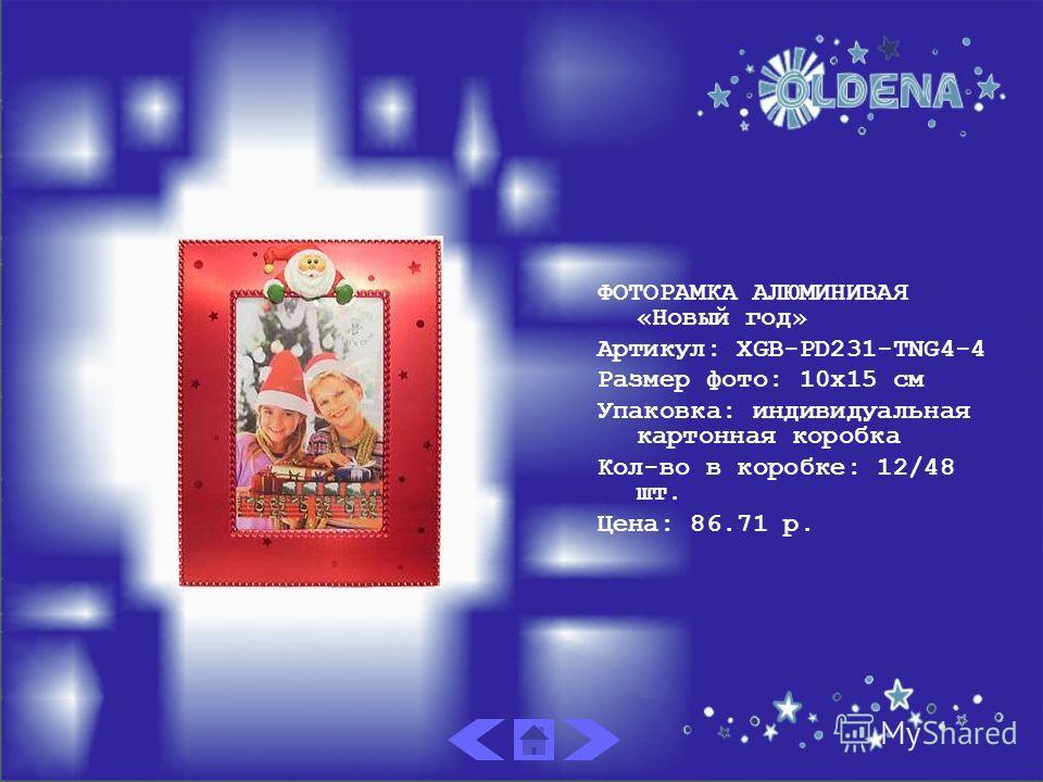 ФОТОРАМКА АЛЮМИНИВАЯ «Новый год» Артикул: XGB-PD231-TNG4-4 Размер фото: 10х15 см Упаковка: индивидуальная картонная коробка Кол-во в коробке: 12/48 шт. Цена: 86.71 р.