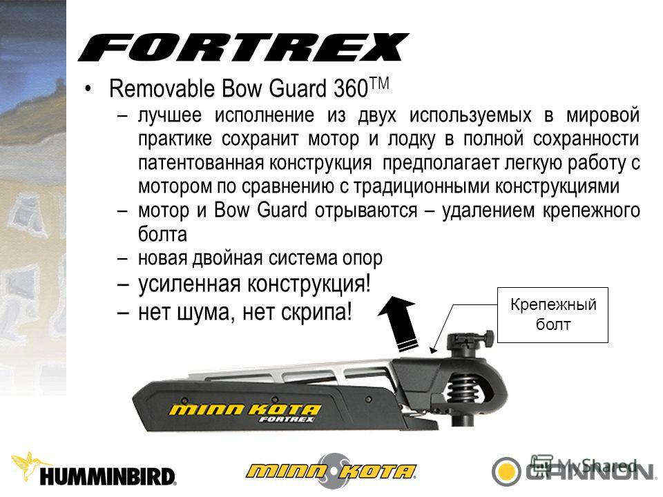 Removable Bow Guard 360 TM –лучшее исполнение из двух используемых в мировой практике сохранит мотор и лодку в полной сохранности патентованная конструкция предполагает легкую работу с мотором по сравнению с традиционными конструкциями –мотор и Bow G