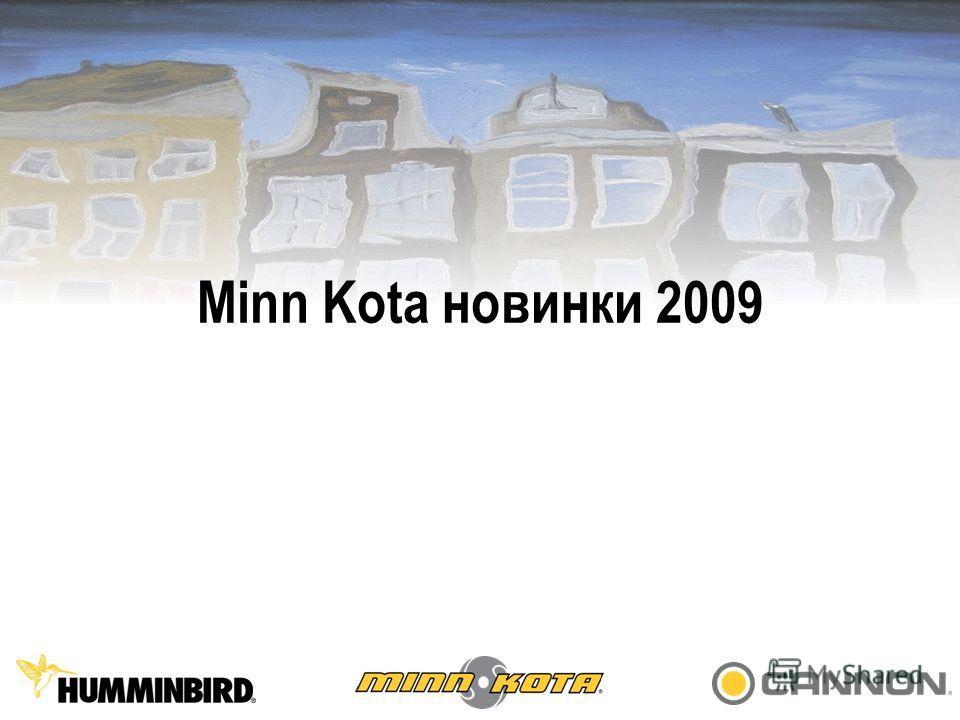 Minn Kota новинки 2009