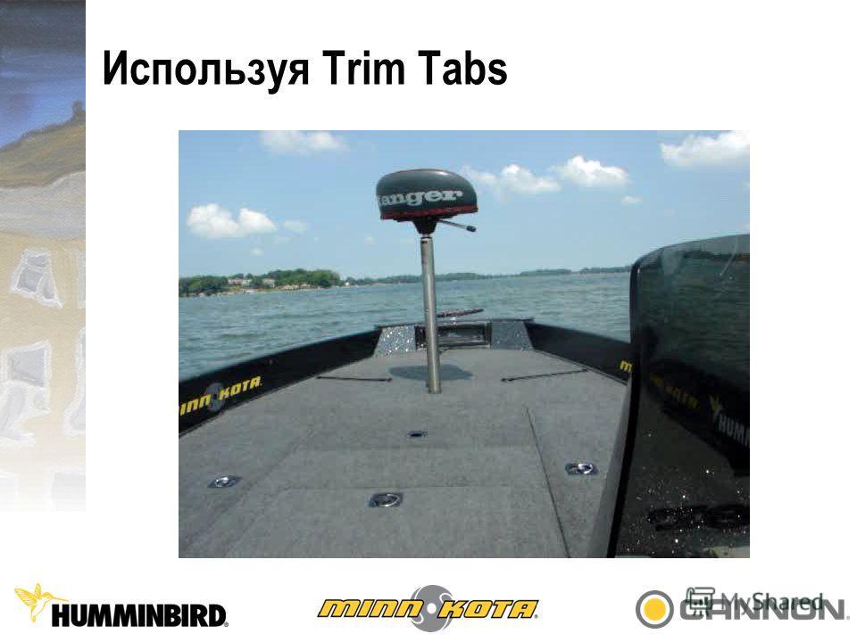 Используя Trim Tabs