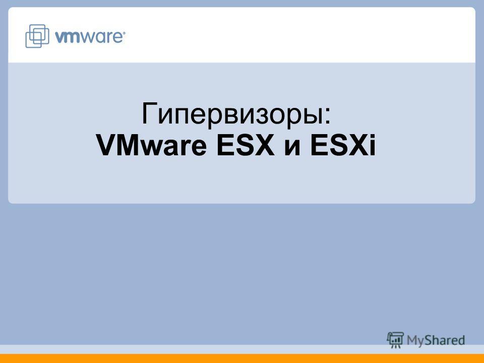 Гипервизоры: VMware ESX и ESXi