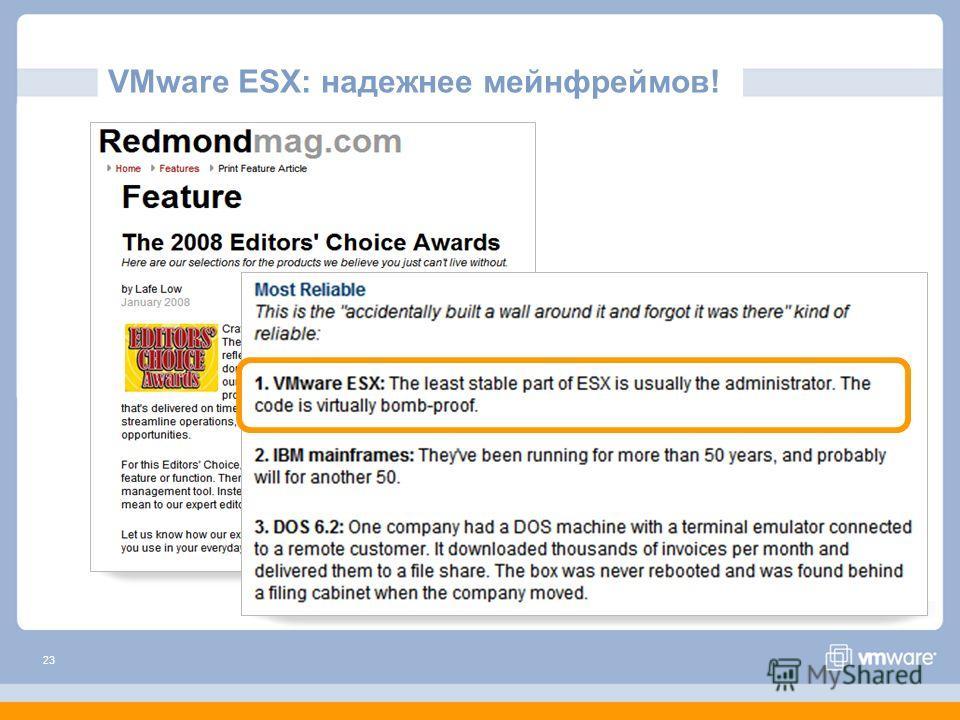 23 VMware ESX: надежнее мейнфреймов!