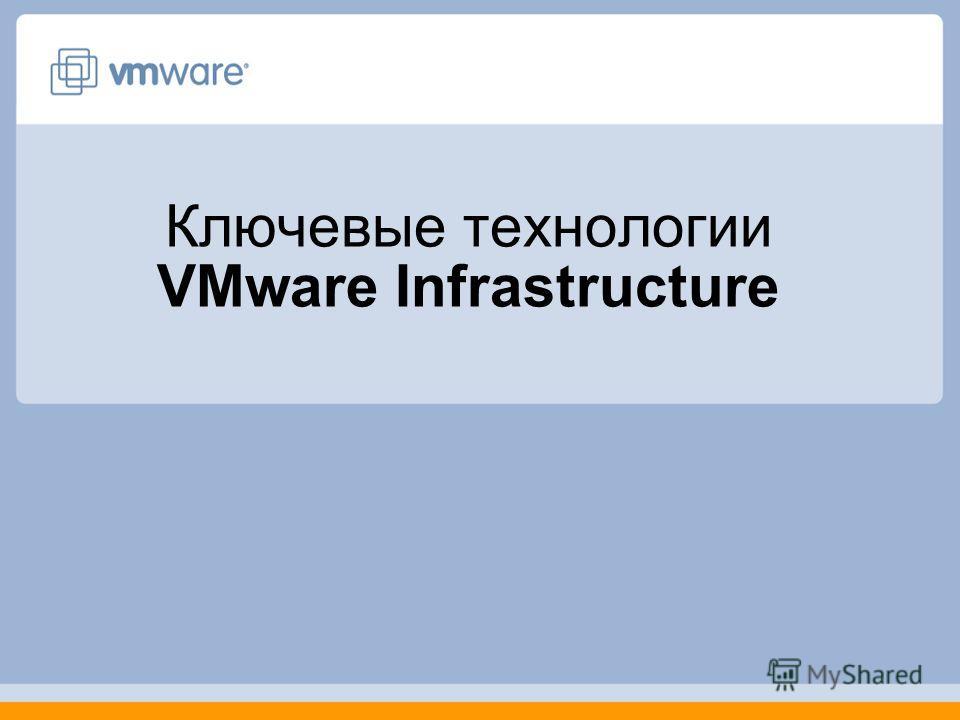 Ключевые технологии VMware Infrastructure