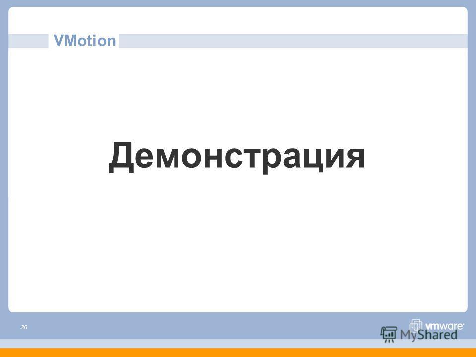 26 VMotion Демонстрация