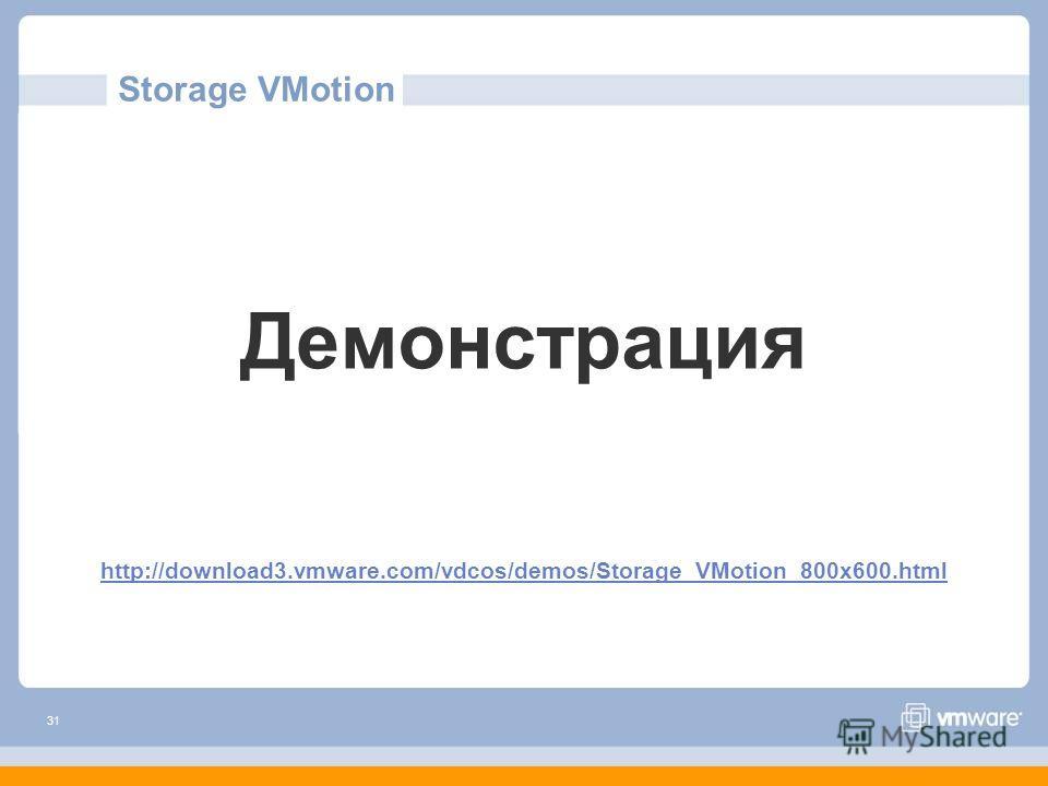 31 Storage VMotion Демонстрация http://download3.vmware.com/vdcos/demos/Storage_VMotion_800x600.html