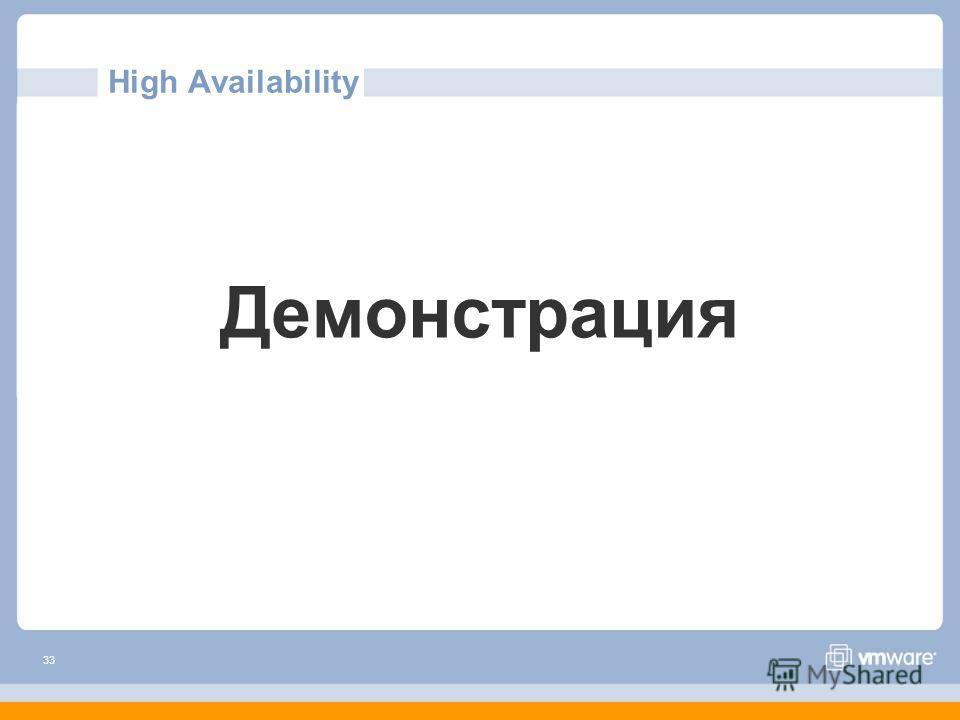 33 High Availability Демонстрация