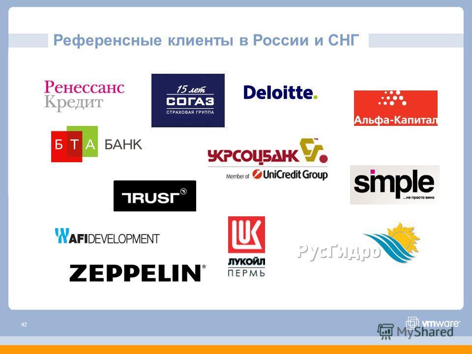 42 Референсные клиенты в России и СНГ