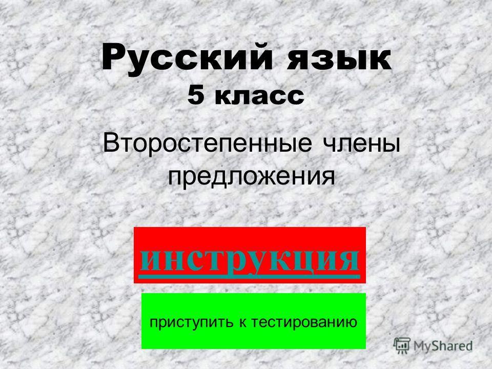 Русский язык 5 класс Второстепенные члены предложения приступить к тестированию инструкция