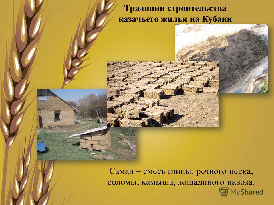Саман – смесь глины, речного песка, соломы, камыша, лошадиного навоза.