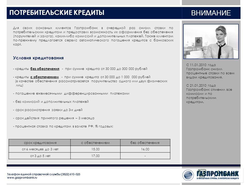 ПОТРЕБИТЕЛЬСКИЕ КРЕДИТЫ ВНИМАНИЕ С 11.01.2010 года Газпромбанк снизил процентные ставки по всем видам кредитования. С 21.01.2010 года Газпромбанк отменил все комиссии и по потребительским кредитам. Для своих основных клиентов Газпромбанк в очередной