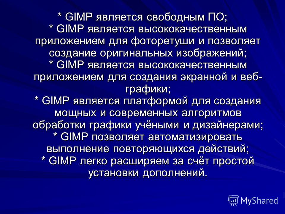 * GIMP является свободным ПО; * GIMP является высококачественным приложением для фоторетуши и позволяет создание оригинальных изображений; * GIMP является высококачественным приложением для создания экранной и веб- графики; * GIMP является платформой