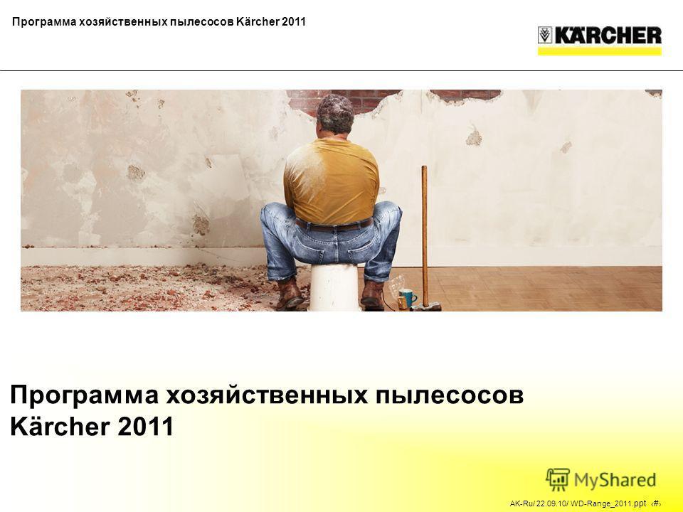 Программа хозяйственных пылесосов Kärcher 2011 AK-Ru/ 22.09.10/ WD-Range_2011.ppt # Программа хозяйственных пылесосов Kärcher 2011