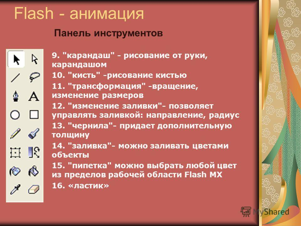 Панель инструментов 9.