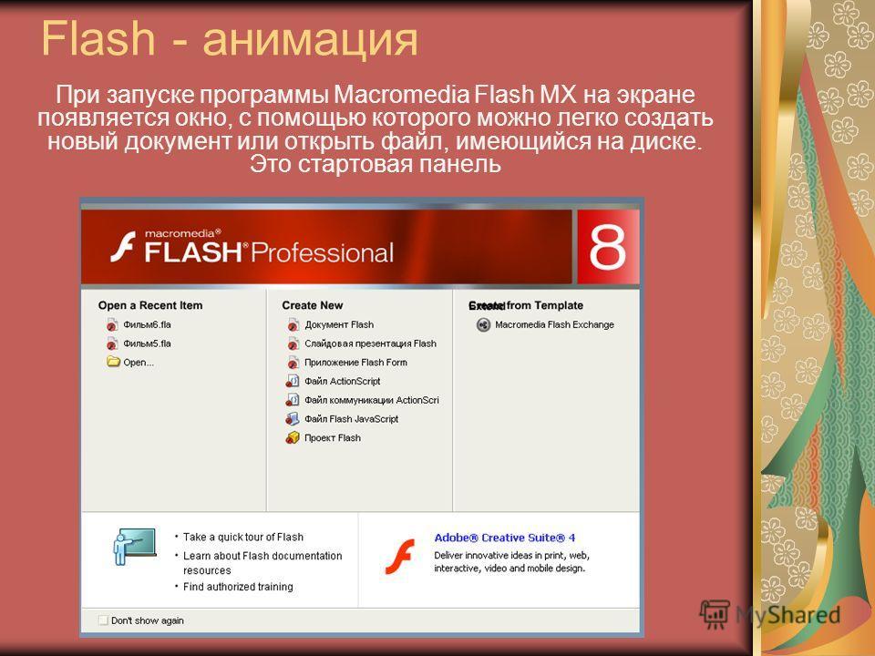 При запуске программы Macromedia Flash MX на экране появляется окно, с помощью которого можно легко создать новый документ или открыть файл, имеющийся на диске. Это стартовая панель Flash - анимация