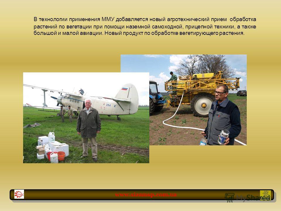В технологии применения ММУ добавляется новый агротехнический прием обработка растений по вегетации при помощи наземной самоходной, прицепной техники, а также большой и малой авиации. Новый продукт по обработке вегетирующего растения. www.sizamsp.com