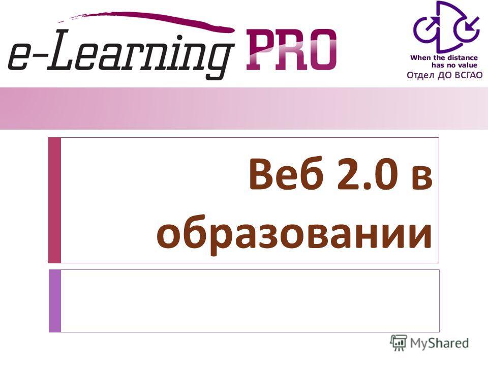 Отдел ДО ВСГАО Веб 2.0 в образовании