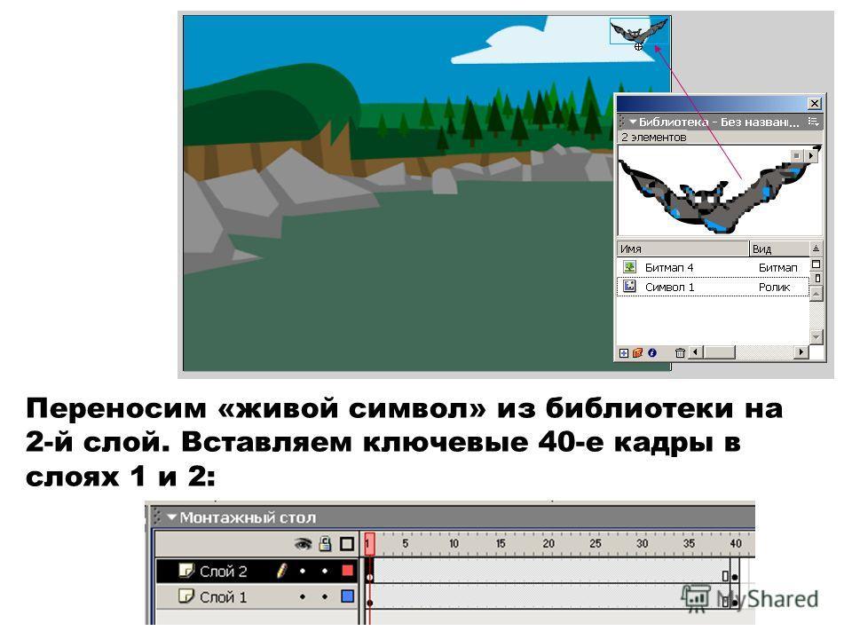 Переносим «живой символ» из библиотеки на 2-й слой. Вставляем ключевые 40-е кадры в слоях 1 и 2:
